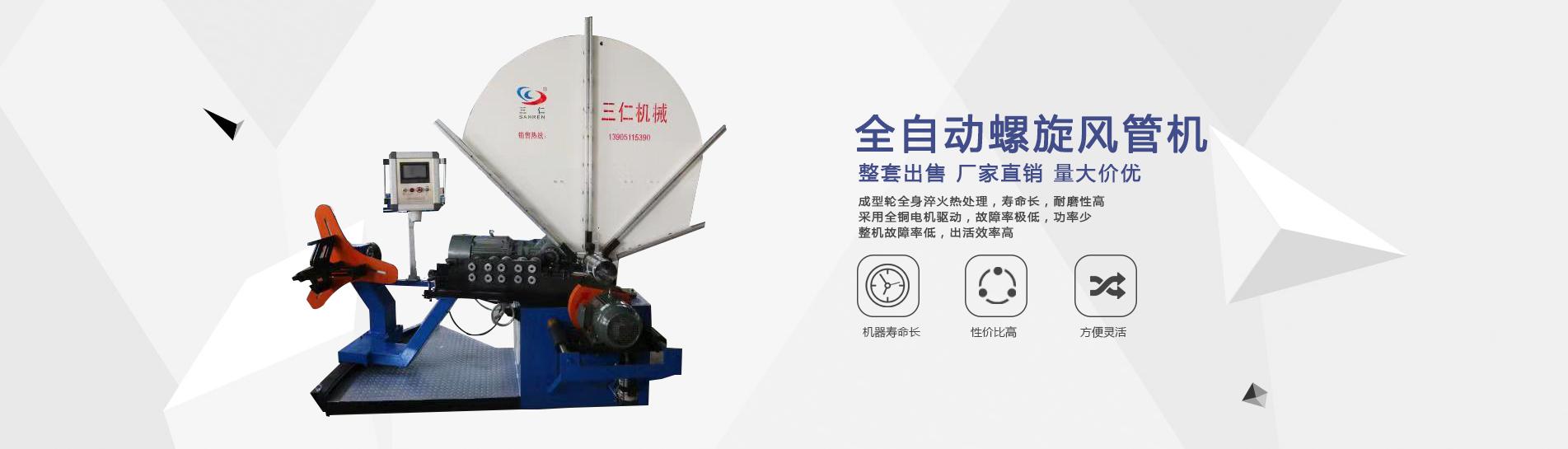 全自动螺旋风管机