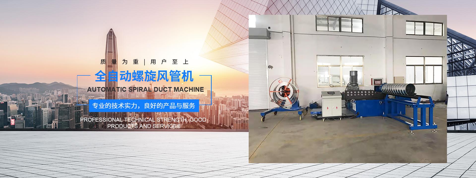 螺旋风管机械,螺旋风管生产线